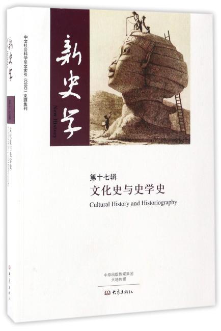 新史学.第17辑(文化史与史学史)