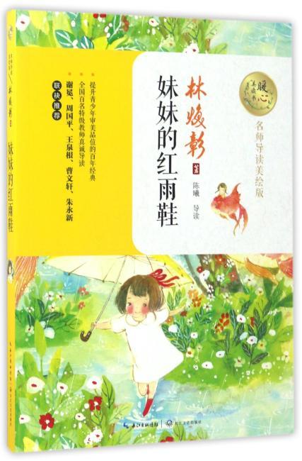妹妹的红雨鞋(暖心美读书:名师导读美绘版)
