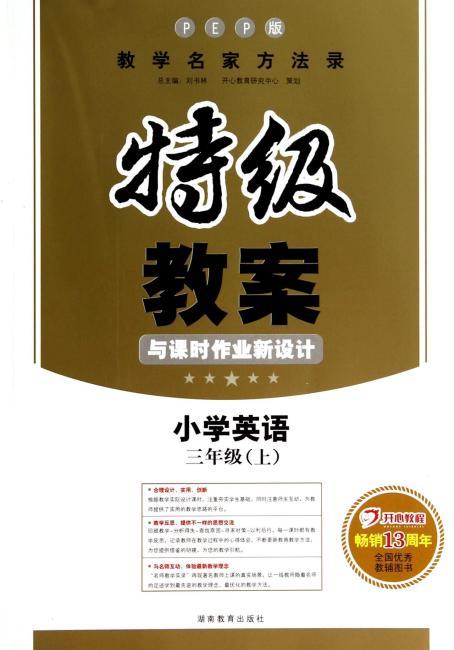 17年秋季特级教案与课时作业新设计:英语3年级上册(PEP版)人教版 教师用书 一本