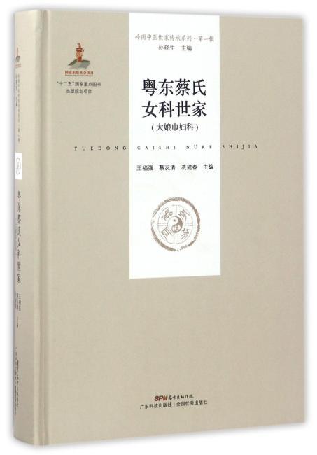 粤东蔡氏女科世家(大娘巾妇科)(岭南中医世家传承系列 第一辑)