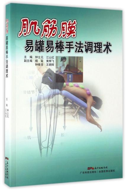 肌筋膜易罐易棒手法调理术(易罐易棒发明人钟士元教授教你手到病除!)