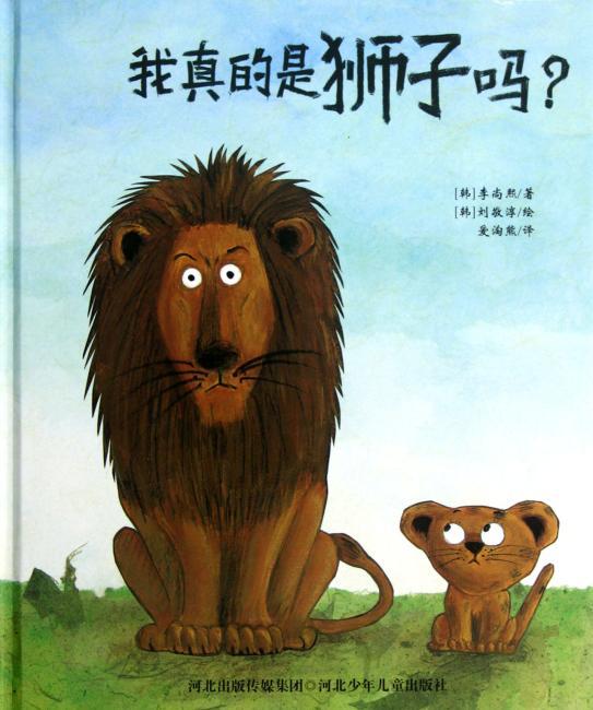 我真的是狮子吗?2-4岁幼儿自我认知绘本