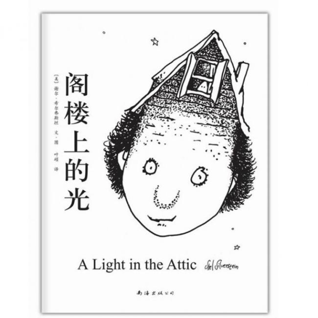 阁楼上的光