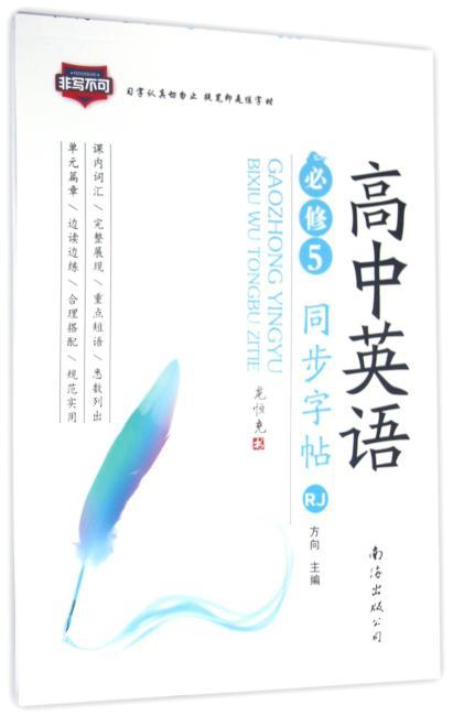 高中英语同步字帖必修5 RJ(人教版)