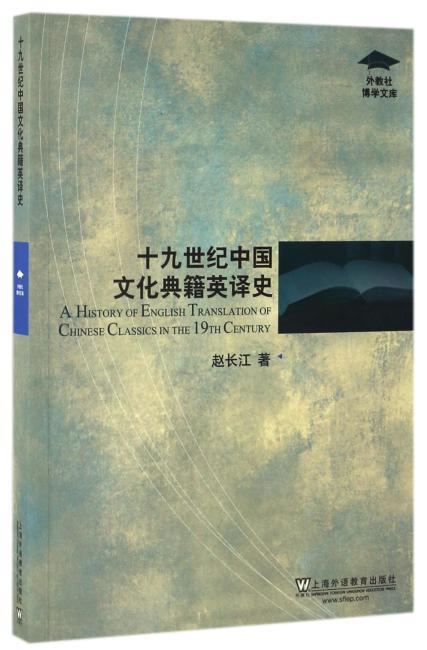 外教社博学文库:19世纪中国文化典籍英译史