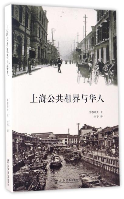 上海公共租界与华人