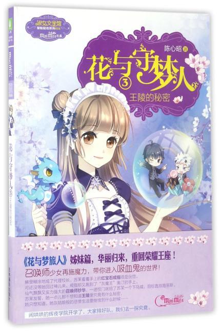 意林:小小姐冒险励志系列16--花与守梦人③王陵的秘密(升级版)