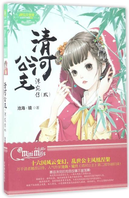 意林:小小姐公主天下系列3--清河公主·洙宛传2(升级版)