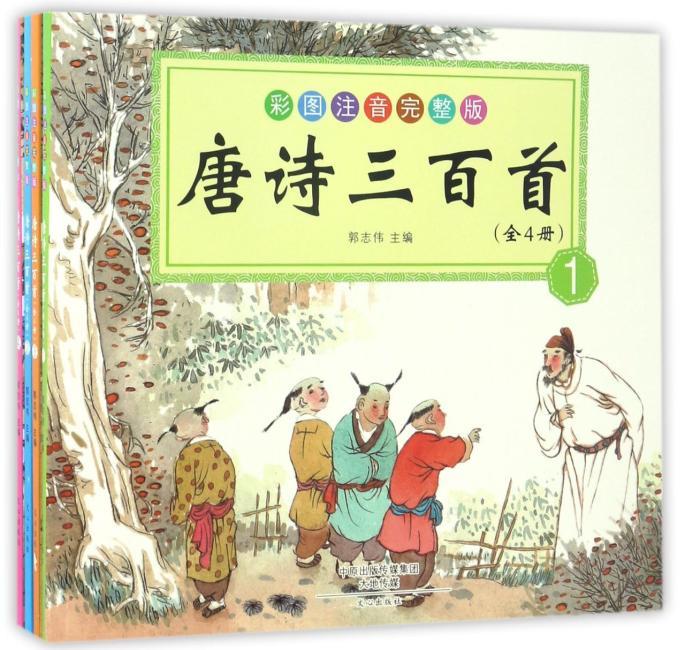 唐诗三百首(套装共4册)(儿童版·注音·彩图)(扫二维码免费下载光盘)