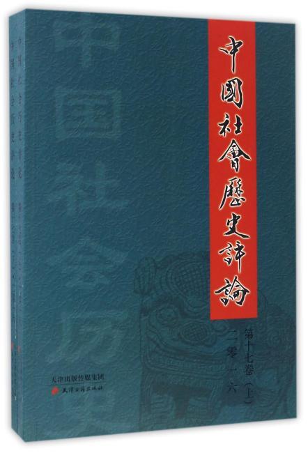 中国社会历史评论(第十七卷)(上下卷)