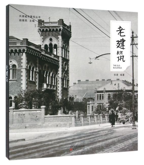 老建筑--天津城市景观丛书