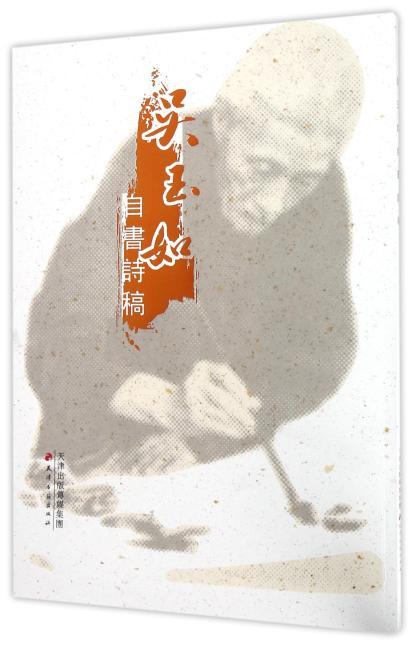 吴玉如自书诗稿