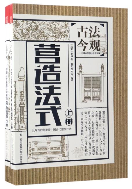 古法今观——营造法式(知识、趣味兼备的建筑技术专书,以工种为纲,为您解读宋代建筑的详规。)