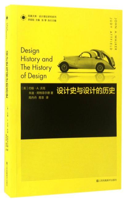 凤凰文库设计理论研究系列-设计史与设计的历史