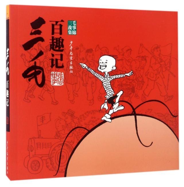 三毛百趣记(三毛故事集锦)