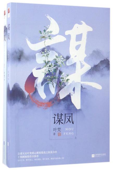 谋凤(套装全二册)
