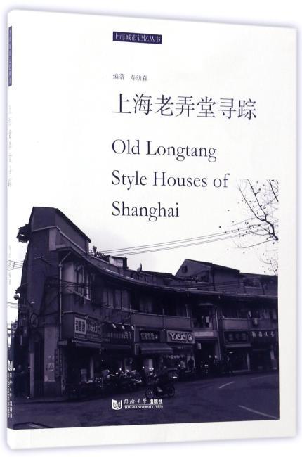 上海老弄堂寻踪