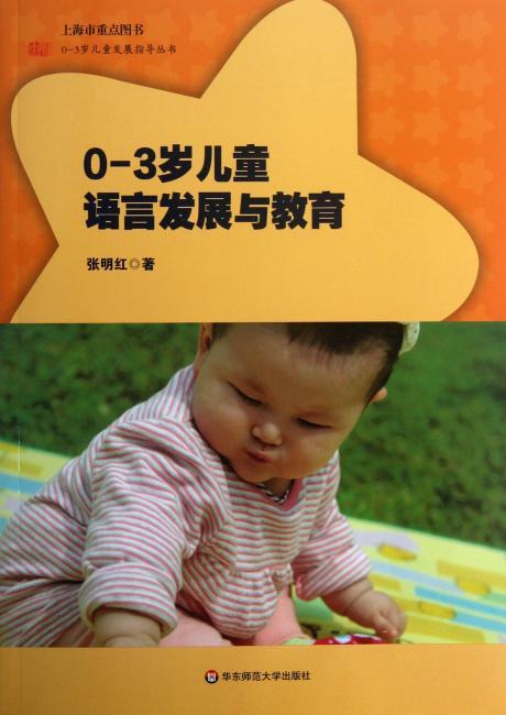 0-3岁儿童语言发展与教育