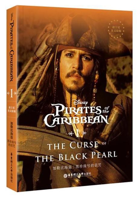 迪士尼英文原版.加勒比海盗1:黑珍珠号的诅咒 Pirates of the Caribbean: The Curse of the Black Pearl