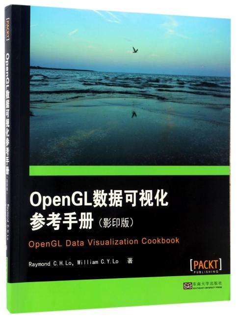 OpenGL数据可视化参考手册(影印版)