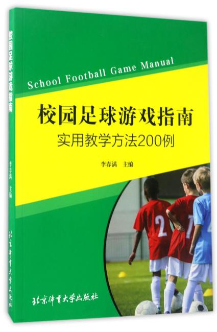 校园足球游戏指南:实用教学方法200例