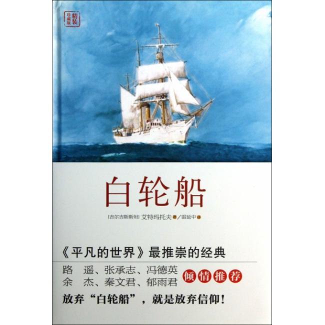 白轮船(精装)