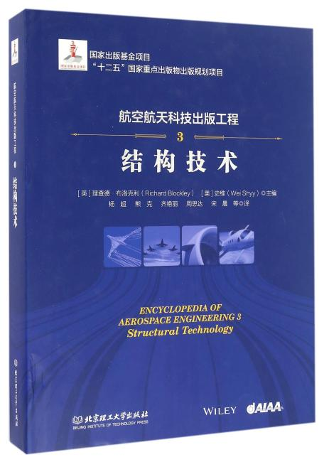 航空航天科技出版工程3 结构技术