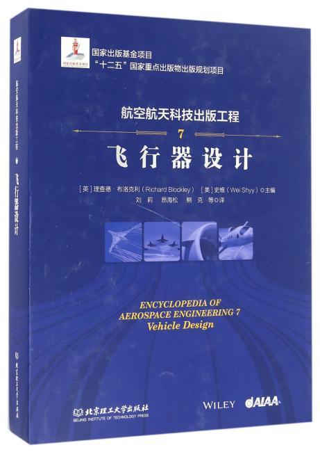 航空航天科技出版工程7 飞行器设计