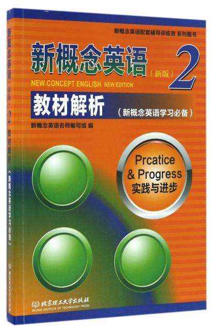 新概念英语2教材解析
