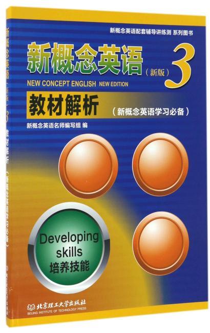 新概念英语3教材解析