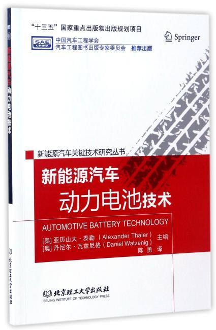 新能源汽车动力电池技术