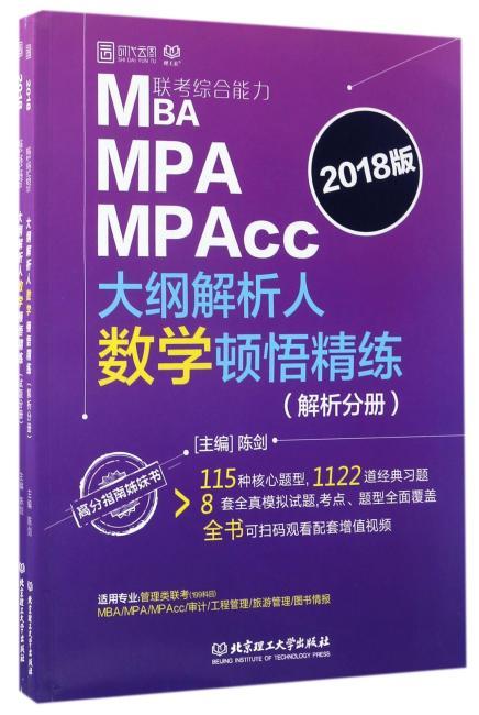 《2018MBA MPA MPAcc联考综合能力大纲解析人数学顿悟精练(试题分册+解析分册)》