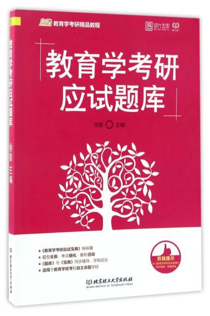 《2018教育学考研应试题库》