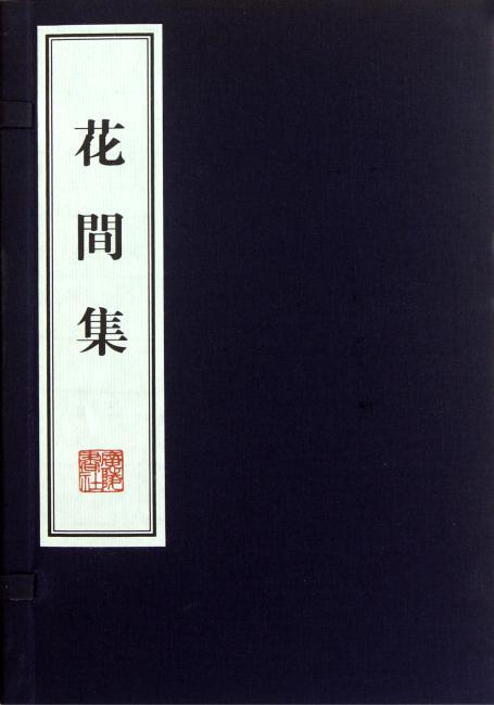 花间集(宣纸线装 一函两册 文华丛书系列)