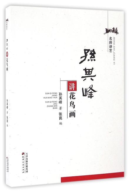 孙其峰讲花鸟画