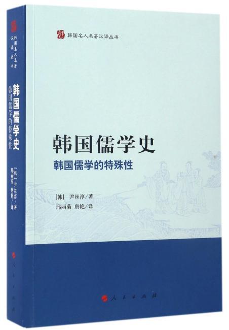 韩国儒学史:韩国儒学的特殊性(韩国名人名著汉译丛书)