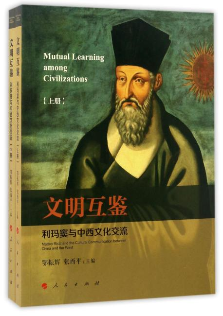 文明互鉴:利玛窦与中西文化交流(上、下册)