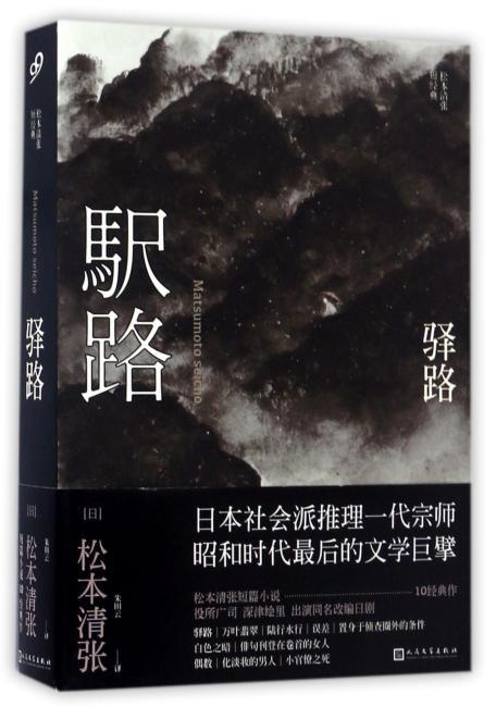 驿路(松本清张短经典)