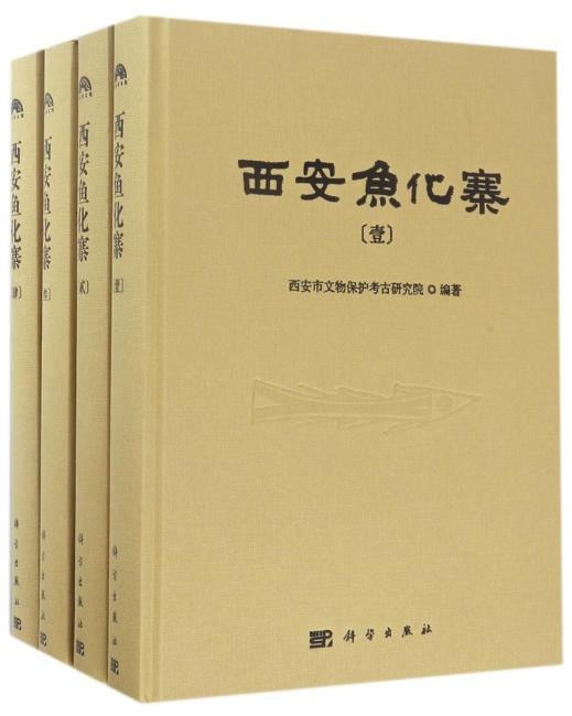 西安鱼化寨(全四册)