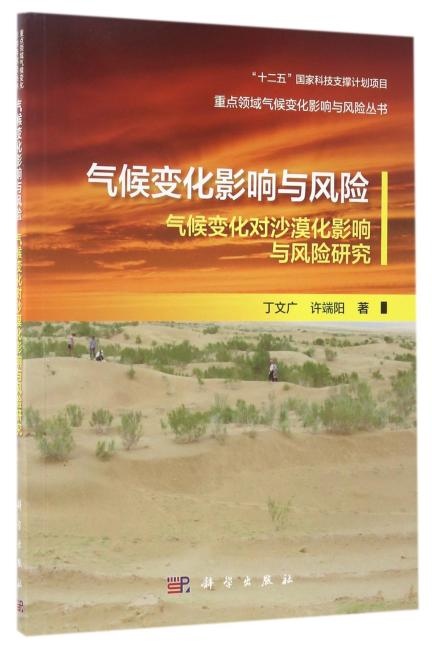 气候变化影响与风险  气候变化对沙漠化影响与风险研究