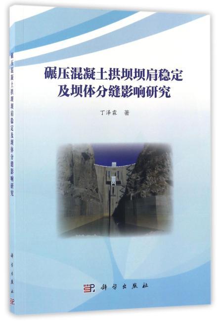碾压混凝土拱坝坝肩稳定及坝体分缝影响研究