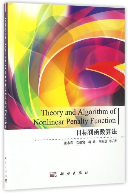 目标罚函数算法(英文版)
