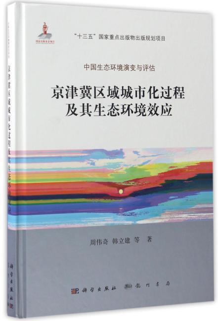 京津冀区域城市化过程及其生态环境效应