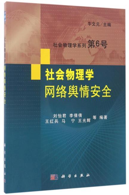 社会物理学  第6号  社会物理学网络舆情安全