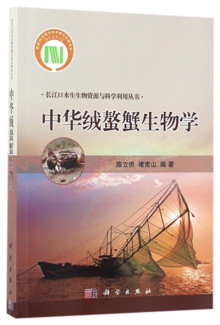 中华绒螯蟹生物学