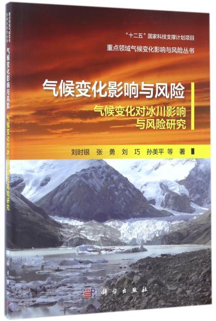 气候变化影响与风险-气候变化对冰川影响与风险研究