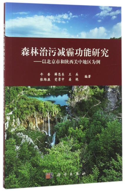 森林治污减霾功能研究-以北京市和陕西关中地区为例