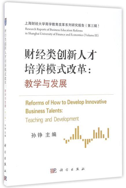 财经类创新人才培养模式改革:教学与发展