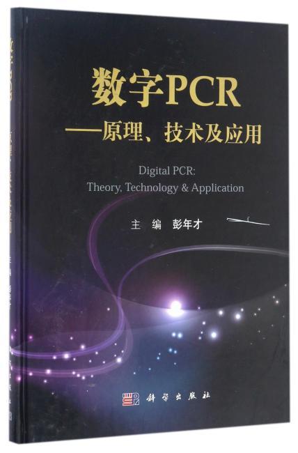 数字PCR--原理、技术及应用