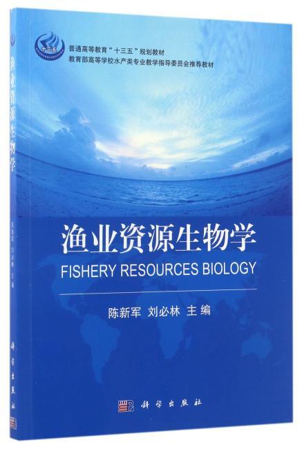 渔业资源生物学
